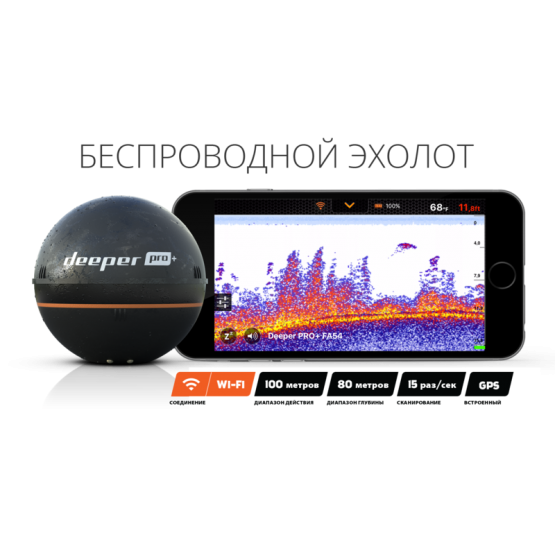Беспроводный эхолот Deeper PRO+WiFi+GPS (ITGAM0270)