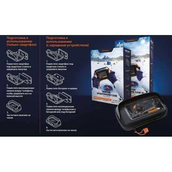 Зимний чехол Deeper для смартфона (6-7 дюймов, XL) ITGAM0009