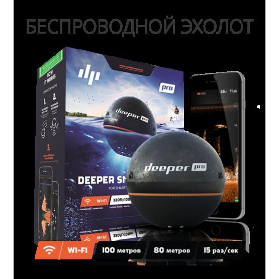 Беспроводный эхолот Deeper PRO WiFi (FLDP12)