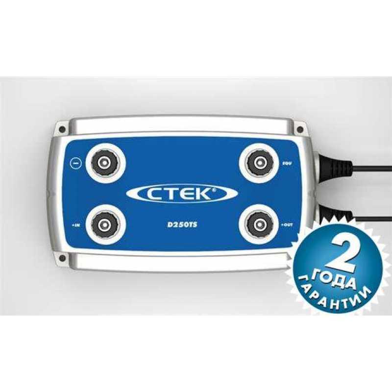CTEK D250TS 24В