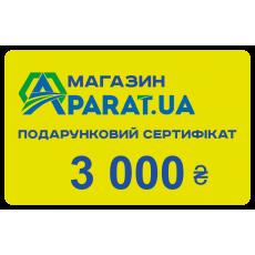 Подарочный сертификат 3000 ₴