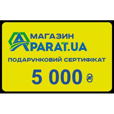 Подарочный сертификат 5000 ₴